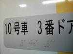 10号車3番ドア.jpg