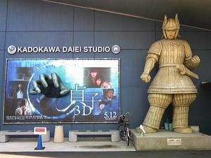 3D貞子.jpg