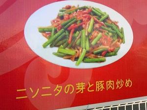 ニソニタの芽と豚肉炒め.jpg