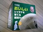 おいしいシイタケを育てる栽培セット.jpg