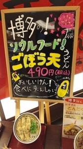 ごぼう天うどん (1)_R.jpg