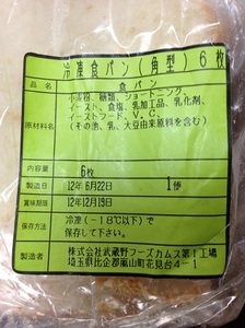 冷凍食パン.jpg