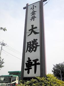小金井大勝軒1.jpg