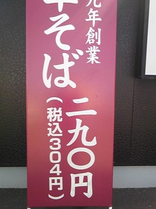 幸楽苑2.jpg