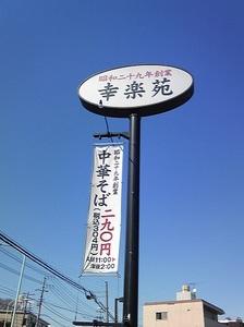 幸楽苑3.jpg