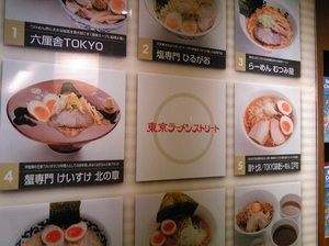 東京ラーメンストリート.jpg