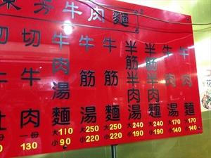林東芳牛肉麺 (1).JPG