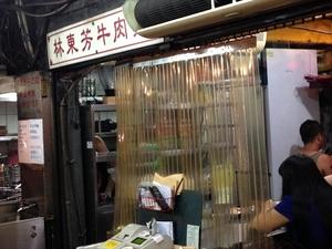 林東芳牛肉麺 (3).JPG