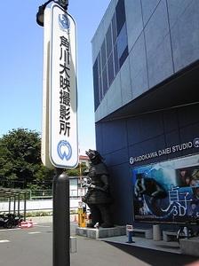 角川大映撮影所.jpg