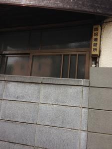 防犯連絡所2.JPG