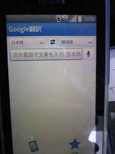 GOOGLE翻訳1.jpg