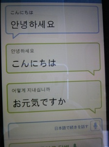 GOOGLE翻訳2.jpg