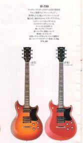YAMAHA SF700.JPG