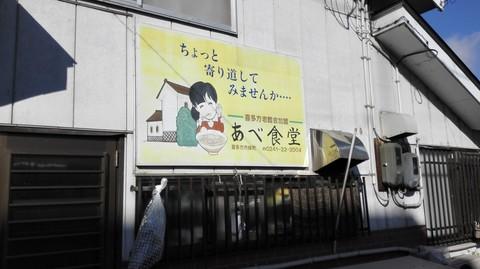 abesyokudo1.jpg