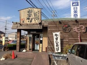 gyusujisoba (2).JPG