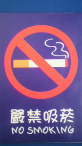 no smoking.JPG